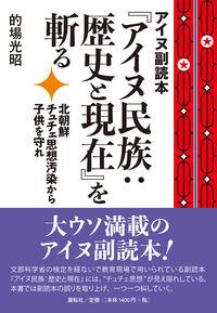 アイヌ副読本『アイヌ民族:歴史と現在』を斬る