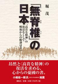 「無脊椎」の日本