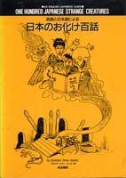 英語と日本語による日本のお化け百話 (AN ENGLISH‐JAPANESE GUIDE)