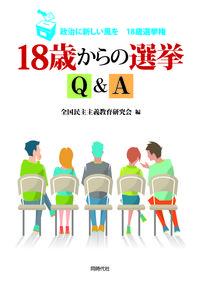 18歳からの選挙Q&A 政治に新しい風を18歳選挙権