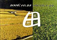 写真集「田」 / 2006.10.23~2010.1.29