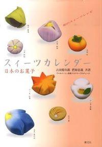 スィーツカレンダー日本のお菓子
