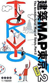 建築map東京mini 2 / 1:15000