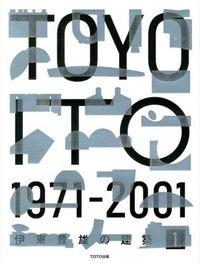 伊東豊雄の建築 1(1971ー2001)