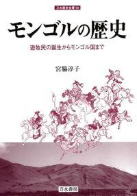 モンゴルの歴史 (歴史・民族・文明 刀水歴史全書)