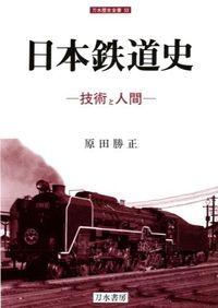 日本鉄道史 技術と人間