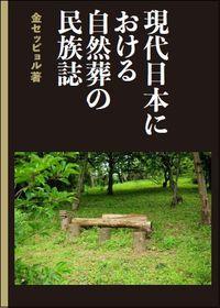 現代日本における自然葬の民族誌