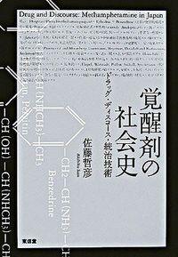 覚醒剤の社会史 / ドラッグ・ディスコース・統治技術