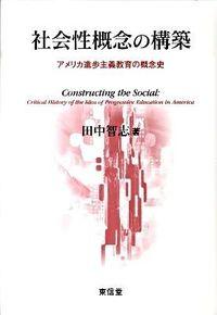 社会性概念の構築 / アメリカ進歩主義教育の概念史
