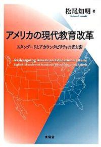 アメリカの現代教育改革 / スタンダードとアカウンタビリタティの光と影
