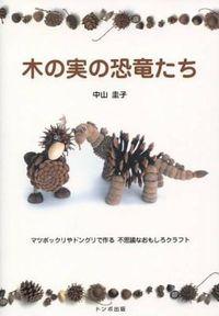 木の実の恐竜たち / マツボックリやドングリで作る不思議なおもしろクラフト