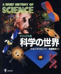 ビジュアル版 科学の世界