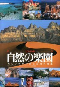 ビジュアル版 自然の楽園―美しい世界の国立公園大図鑑