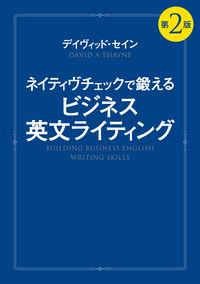 ネイティヴチェックで鍛えるビジネス英文ライティング 第2版