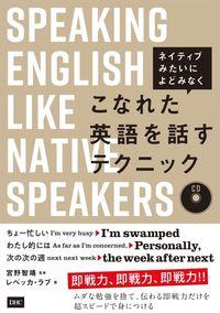 こなれた英語を話すテクニック