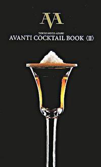 Tokyo Motoーazabu Avanti cocktail book 2