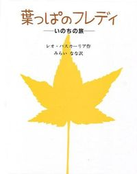 葉っぱのフレディ / いのちの旅