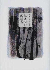見えない配達夫 : 茨木のり子詩集