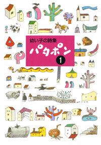 幼い子の詩集 パタポン〈1〉