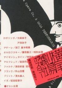 横尾劇場 / 演劇・映画・コンサート ポスター