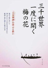 三千世界一度に開く梅の花 / 新抄大本神諭