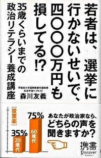 若者は、選挙に行かないせいで、四〇〇〇万円も損してる!? / 35歳くらいまでの政治リテラシー養成講座