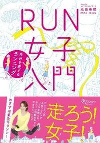 RUN女子入門 / 自分を変えるランニング