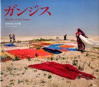 ガンジス : Rhythm of the Ganges : 武田充弘写真集