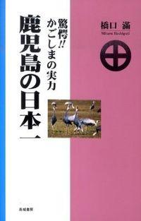 鹿児島の日本一 / 驚愕!!かごしまの実力