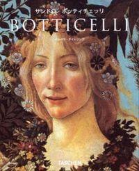 サンドロ・ボッティチェッリ / 1444/45ー1510