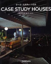 ケース・スタディ・ハウス / カリフォルニアの刺激1945ー1966