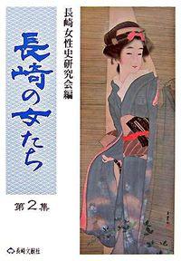 長崎の女たち 第2集
