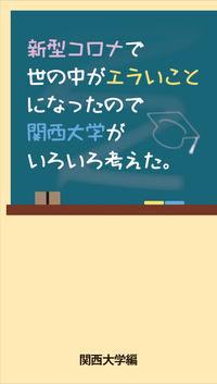 新型コロナで世の中がエラいことになったので関西大学がいろいろ考えた。