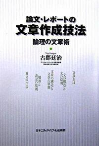 論文・レポートの文章作成技法 論理の文章術