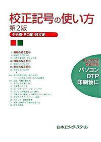 校正記号の使い方 第2版 / タテ組・ヨコ組・欧文組