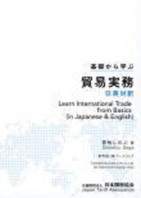 基礎から学ぶ貿易実務日英対訳