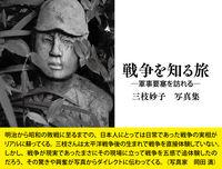戦争を知る旅 ー軍事要塞を訪れる― 三枝妙子写真集