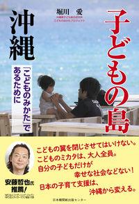 子どもの島 沖縄 「こどものみかた」であるために