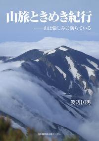 山旅ときめき紀行――山は愉しみに満ちている