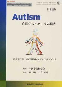Autism:自閉症スペクトラム障害 日本語版 一般小児科医・療育関係者のためのガイドブック