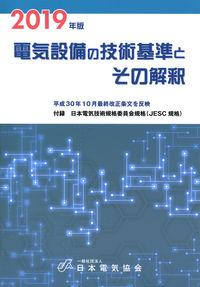 2019年版 電気設備の技術基準とその解釈