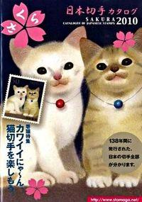 さくら日本切手カタログ 2010年版
