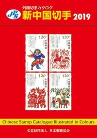 JPS外国切手カタログ 新中国切手 2019