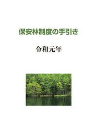 保安林制度の手引き -令和元年-