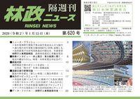 「林政ニュース」第620号