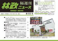 「林政ニュース」第656号