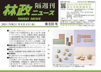 「林政ニュース」第658号