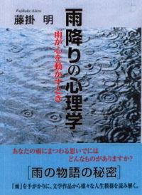 雨降りの心理学 / 雨が心を動かすとき