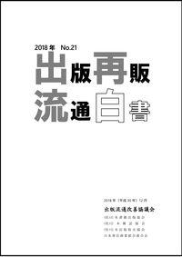 2018年 出版再販・流通白書