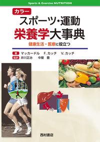 カラースポーツ・運動栄養学大事典 健康生活・医療に役立つ